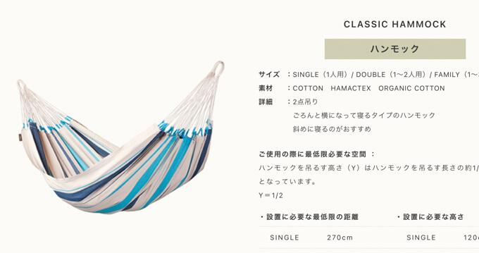 CLASSIC HAMMOCK