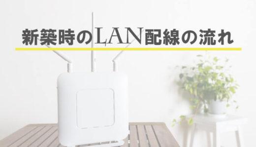 新築時のLAN配線の流れ|費用や注意点も解説