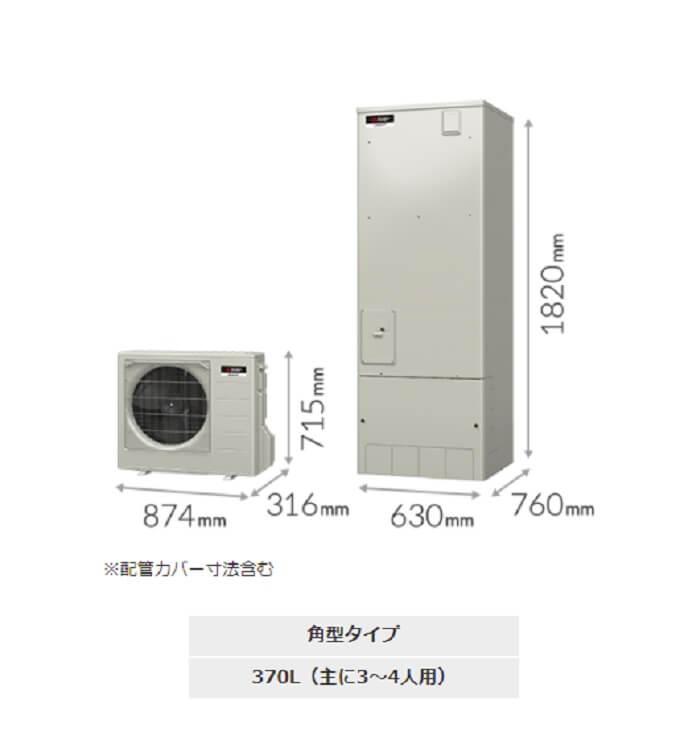 三菱電機/エコユート製品ラインナップ