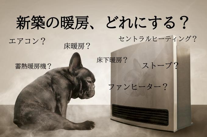 新築 暖房