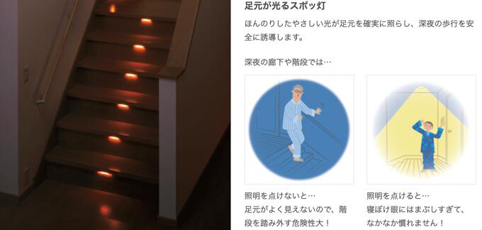 足元の照明