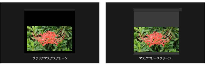 ブラックマスクありのスクリーン比較