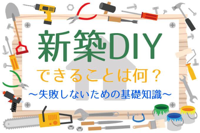 新築DIY