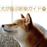 犬が喜ぶ新築ガイド