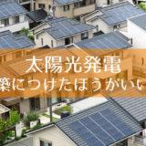 新築の太陽光発電