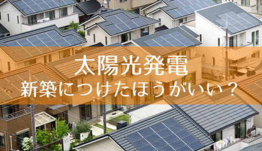 新築に太陽光発電を導入するべきか|メリット・デメリットを解説