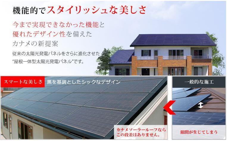 屋根一体型のソーラーパネルの例