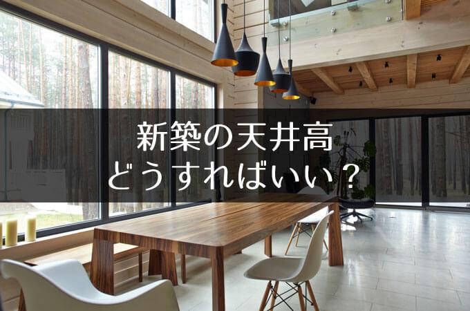 新築の天井