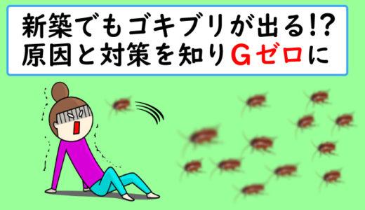 新築でもゴキブリは出る!原因と対策を知ってG撲滅へ