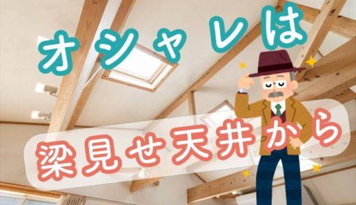 梁を見せたオシャレな新築に!梁見せ天井のデメリットと注意点