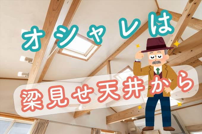 新築 梁見せ天井