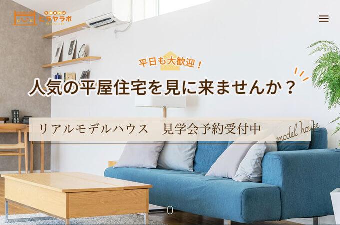 平屋専門店ヒラヤラボ
