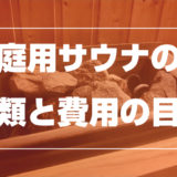 自宅でサウナを楽しみたいあなたへ|家庭用サウナの種類と費用の目安