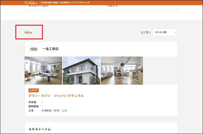 平屋住宅→東京都→千代田区で検索をしたところ44件がヒットしました。