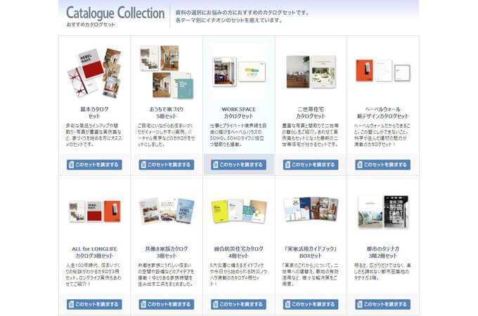 施工事例集やカタログセットが並ぶWebページの画面