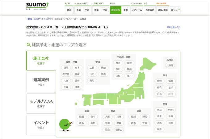 スーモ(SUUMO)