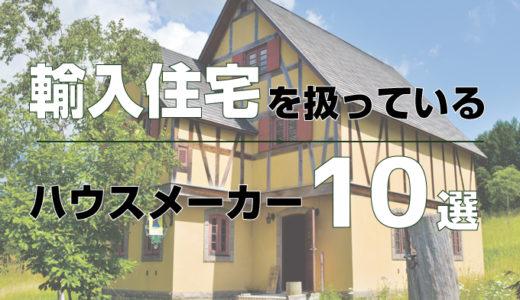 輸入住宅を扱っているハウスメーカー10選|輸入住宅の種類と特徴