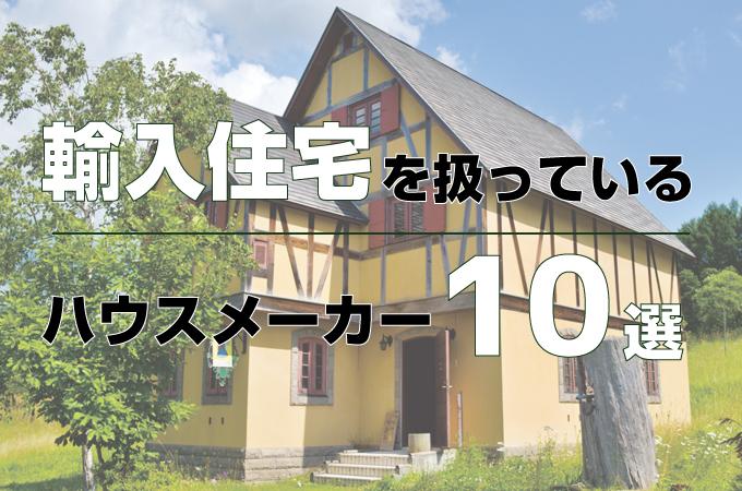 輸入住宅を扱っているハウスメーカー10選