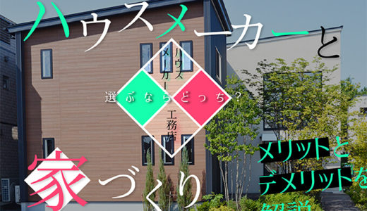 ハウスメーカーとお家をつくるメリットとデメリット・工務店との違いを解説