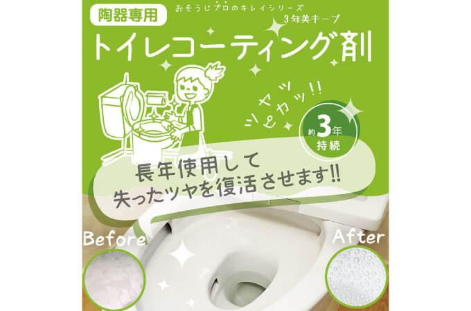 トイレのコーティング剤