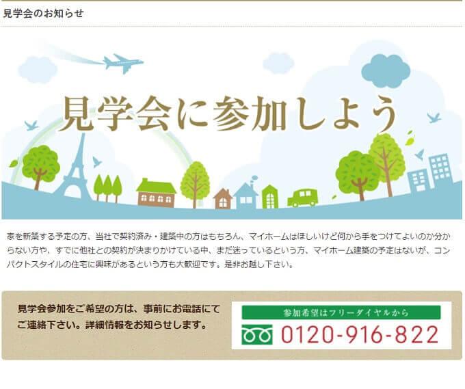 デザインハウス甲府株式会社