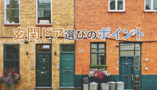 新築住宅の玄関ドア選び|デザイン・性能・使い勝手のいいドアとは?