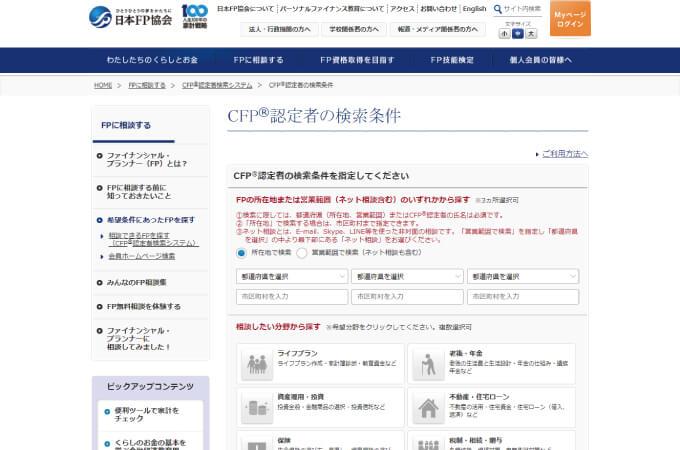 日本FP協会-CFP認定者の検索条件