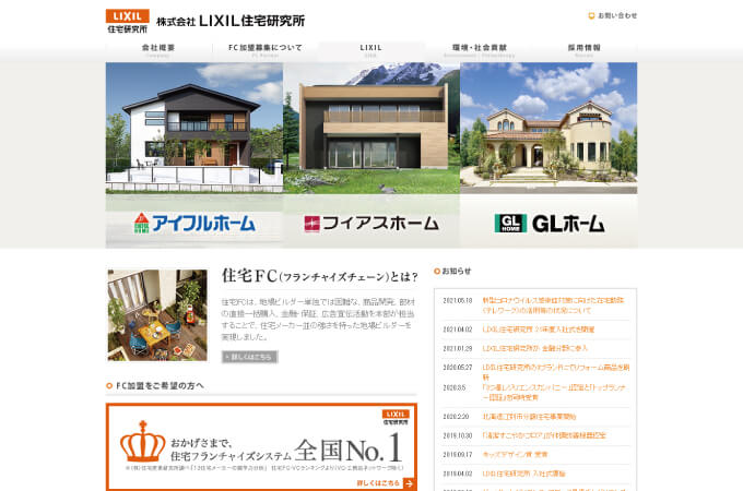 LIXIL住宅研究所