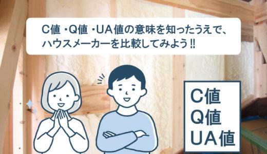 ハウスメーカー25社のC値・Q値・UA値一覧|比較時の注意は3点