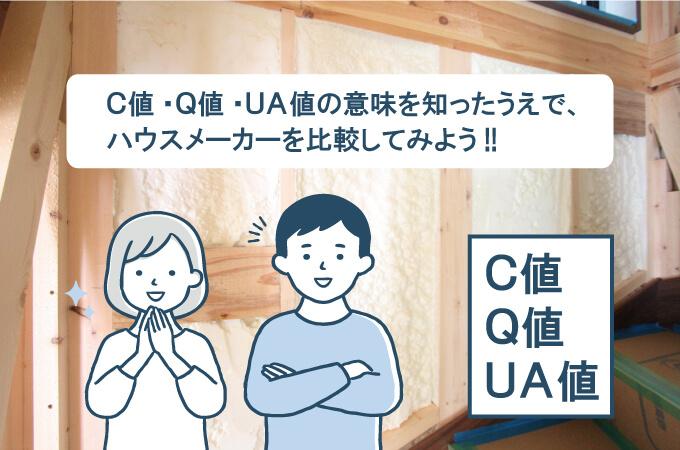 C値・Q値・UA値の意味を知ったうえで、ハウスメーカーを比較してみよう!