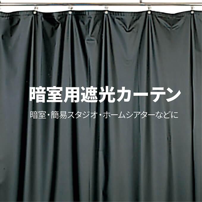 楽天/暗室用遮光カーテン