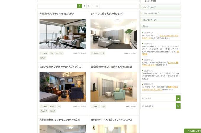 家具レンタルサービス