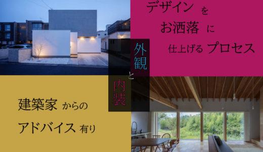 建築家に学ぶ、新築のデザインをお洒落に仕上げるプロセス