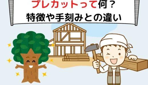 新築を建てるならプレカット?| 特徴や手刻みとの違いをご紹介