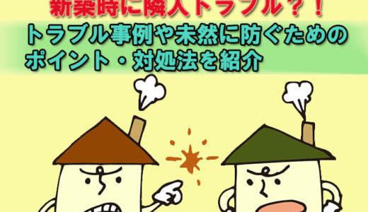 新築時に隣人トラブル|事例や気をつけたいポイント、対処法を紹介
