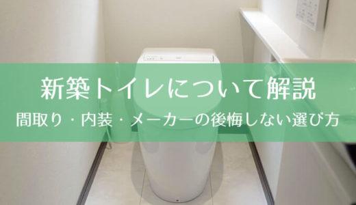 新築トイレの間取り・内装・メーカーを選ぼう|後悔しないコツを解説