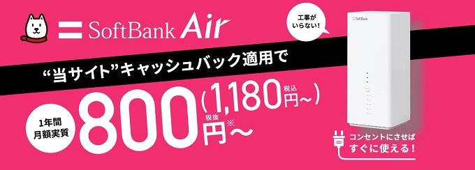 SoftBank Air ターミナル4