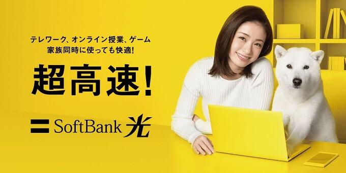 Softbank光