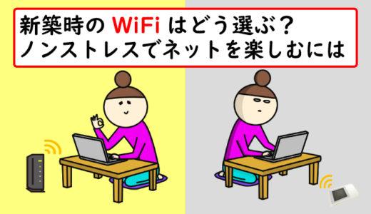 新築のWi-Fiマニュアル|Wi-Fiの種類と機種、設置方法を解説