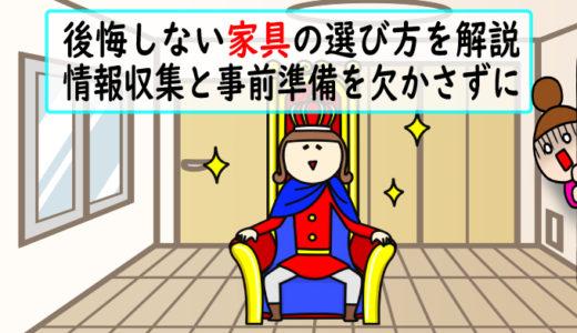 新築家具の費用は100万円前後|後悔しない家具選びのコツを解説