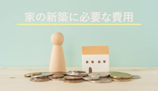 家の新築に必要な費用|予算別に建てられる家の目安も解説