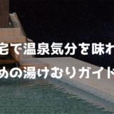 新築には夢の露天風呂|自宅で温泉気分を味わうための湯けむりガイド