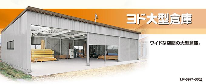 ヨド大型倉庫