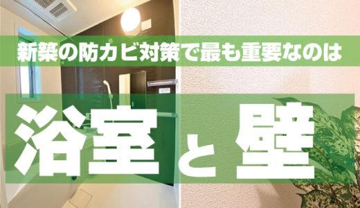 新築で最も防カビ対策が必要なのは「浴室」と「壁」