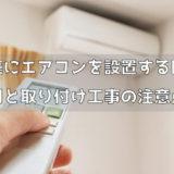 新築にエアコンを設置する時の費用と取り付け工事の注意点