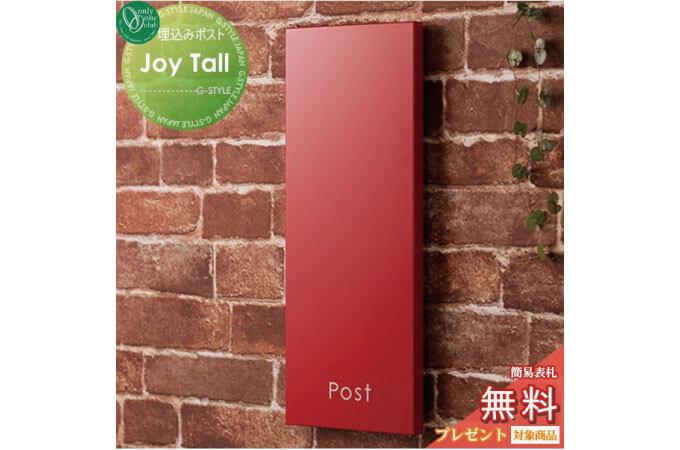 JoyTall(ジョイトール)