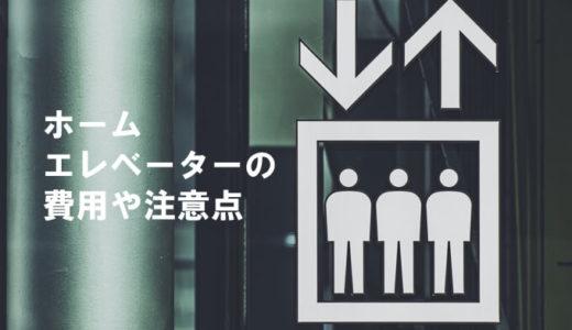 自宅にホームエレベーターを設置するための費用相場や注意点