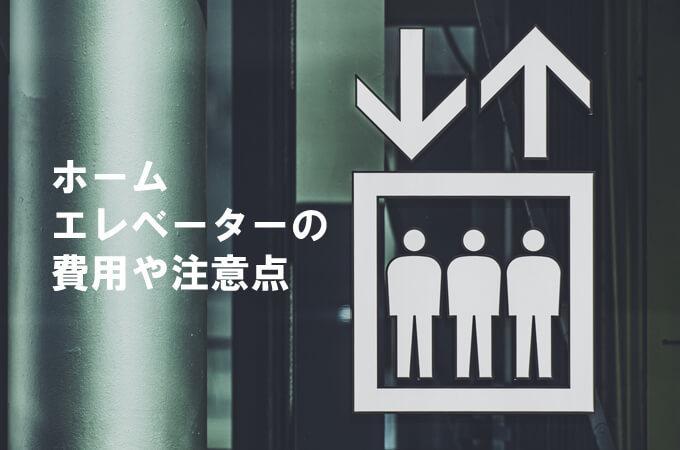 マイホーム エレベーター