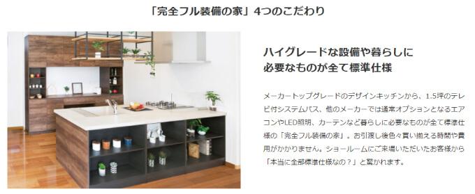 富士住建「完全フル装備の家」