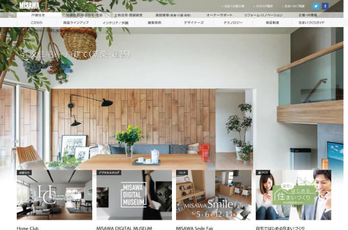 ミサワホーム-注文住宅・一戸建て